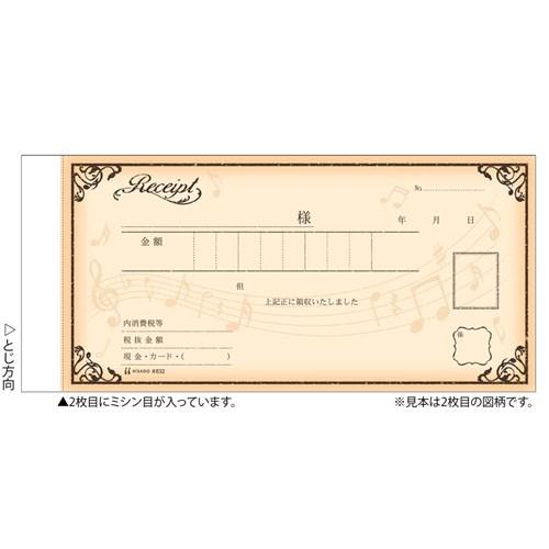 デザイン領収証 音符 #832