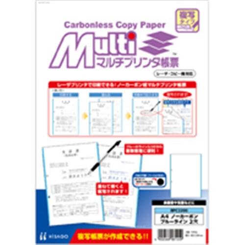 マルチプリンタ帳票 BPC2200