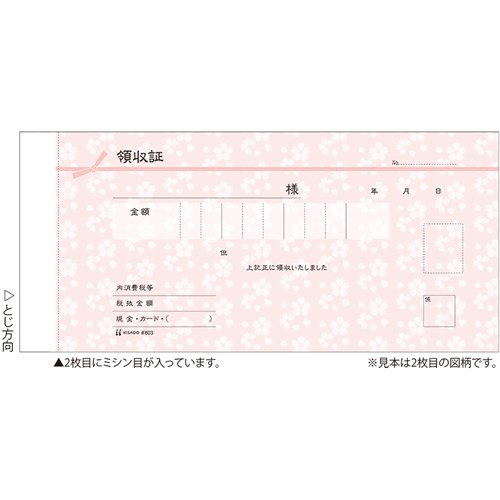 デザイン領収証 桜 #803