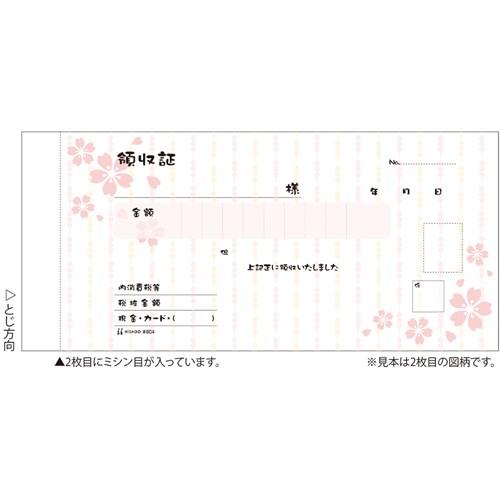デザイン領収証 桜 #804