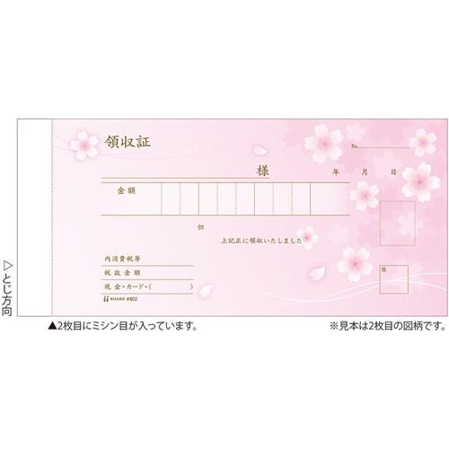 デザイン領収証 桜 #802