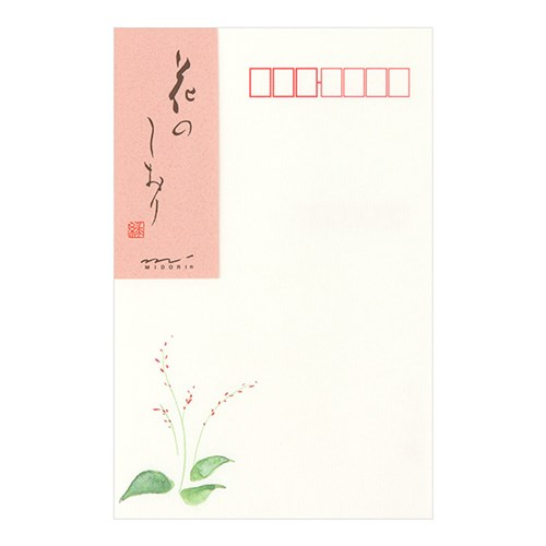 封筒 花のしおり 20368−006