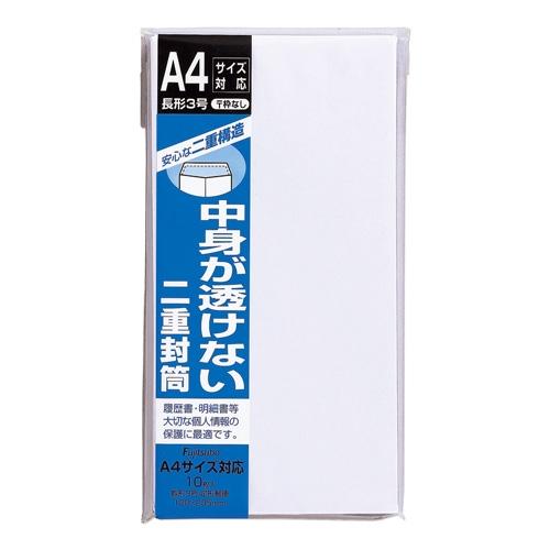 二重封筒長3 フ−70 郵便枠なし