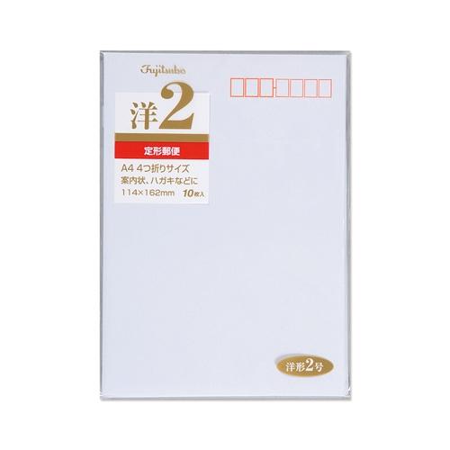 洋形封筒 洋2 ヨ−12