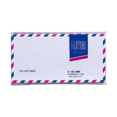 エアメール封筒 ヨ−206
