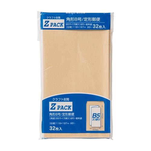 クラフト封筒角8 PK−Z8 85G