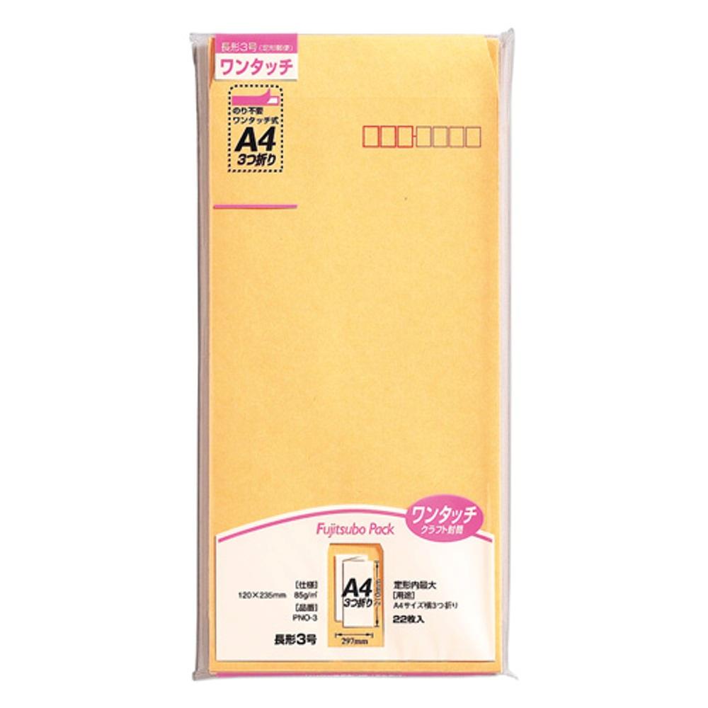 ワンタッチ封筒長3 PNO−3