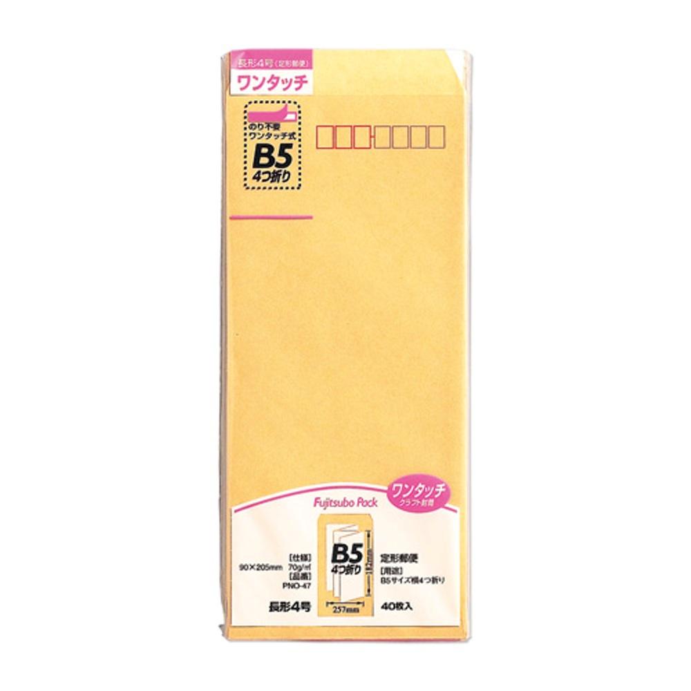 ワンタッチ封筒長4 PNO−47