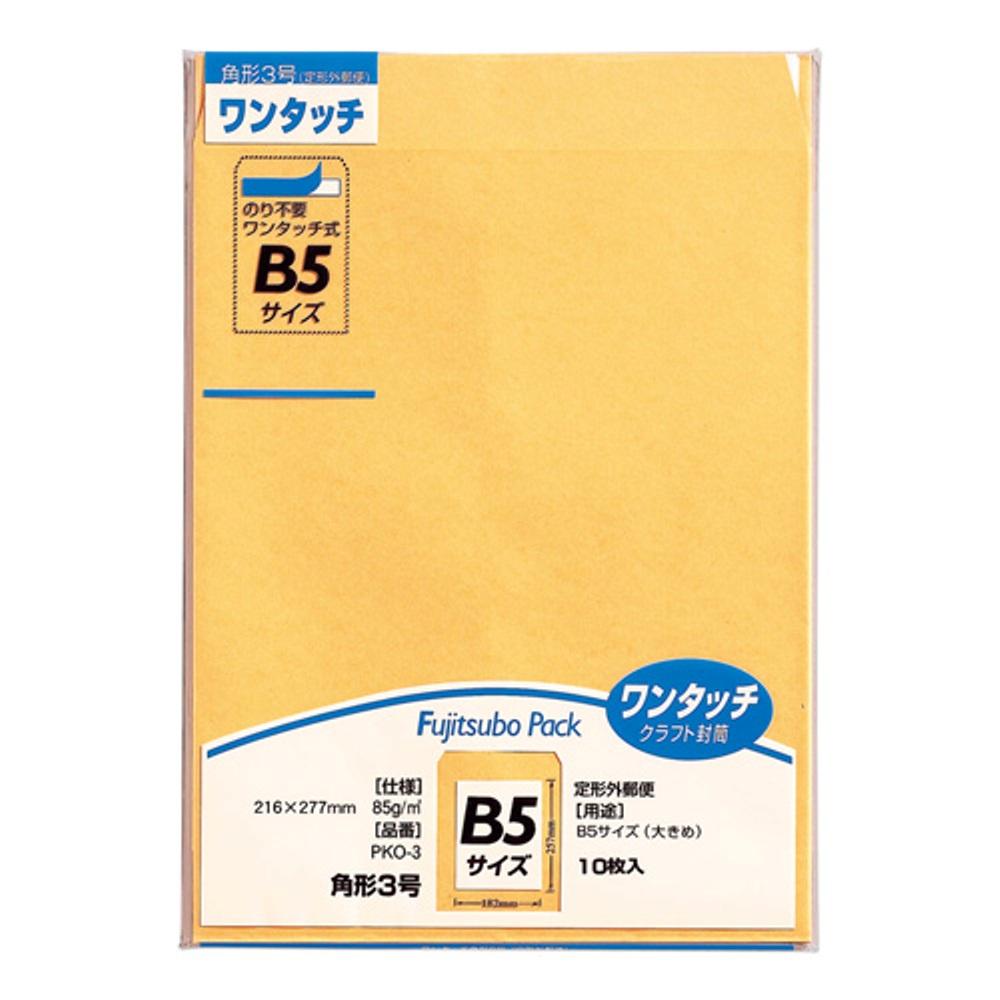 ワンタッチ封筒角3 PKO−3