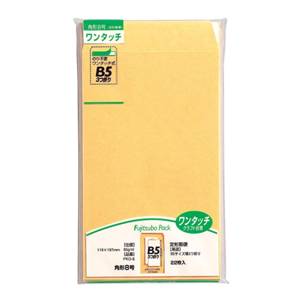 ワンタッチ封筒角8 PKO−8