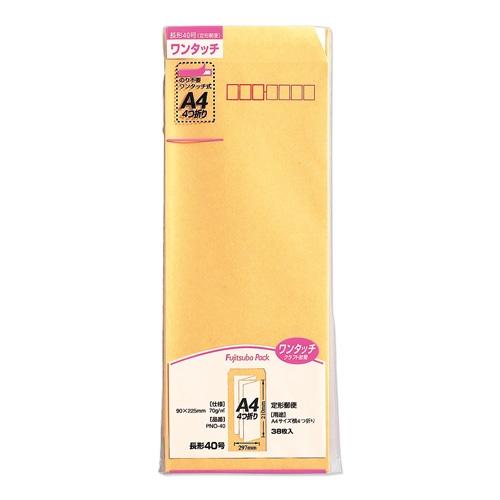 ワンタッチ封筒長40 PNO−40