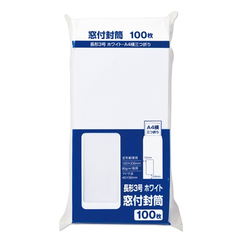 長3封筒ホワイト窓付 PWN−138W80G