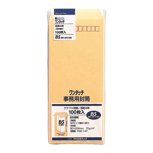 ワンタッチ封筒 100枚 長4 PNO−147