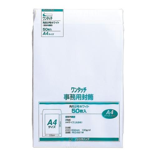 角2ワンタッチ封筒 PKO−521Wホワイト50枚