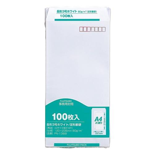 事務用白封筒 長3 PN−138W