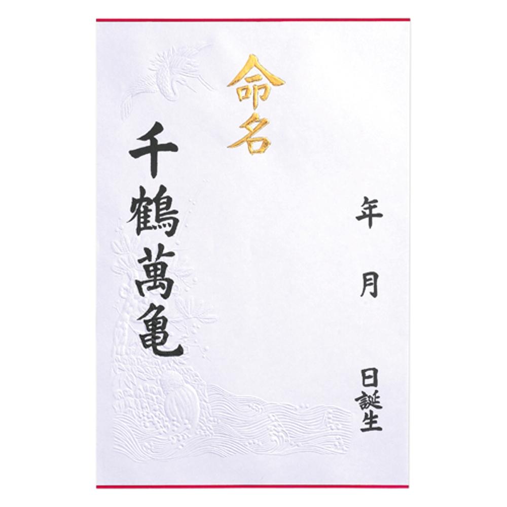 命名紙 大 メイ−1