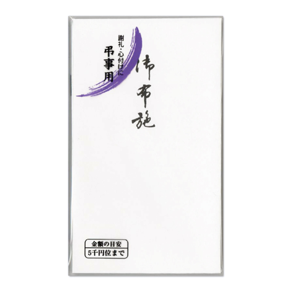 仏円入袋 御布施 ノ−Z233