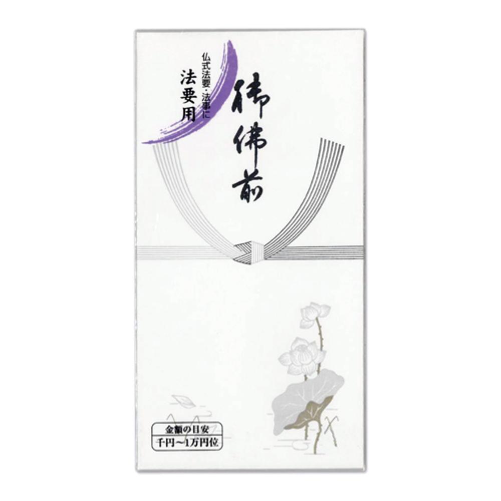 Z213 蓮葉万円 御佛前 ノ−ZH213