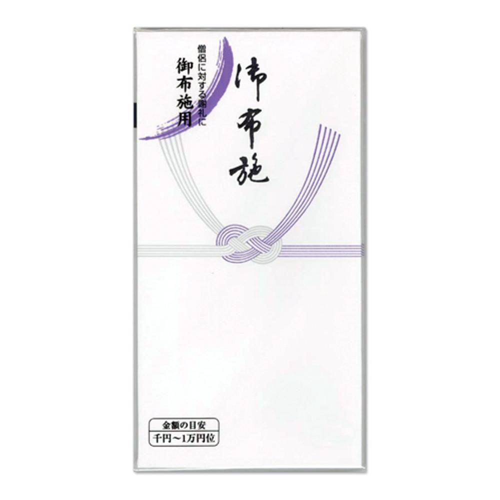Z217 万円袋 御布施 ノ−Z217