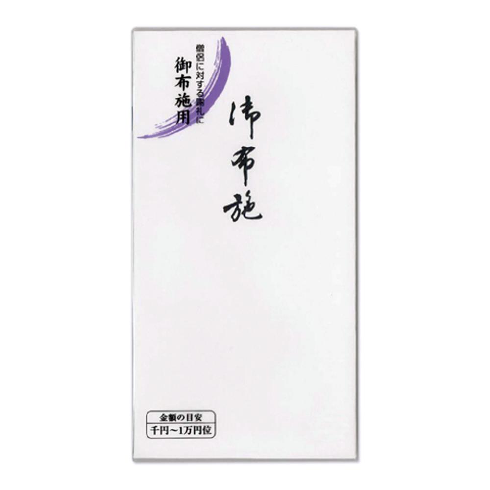 Z218 万円袋 御布施無地 ノ−Z218