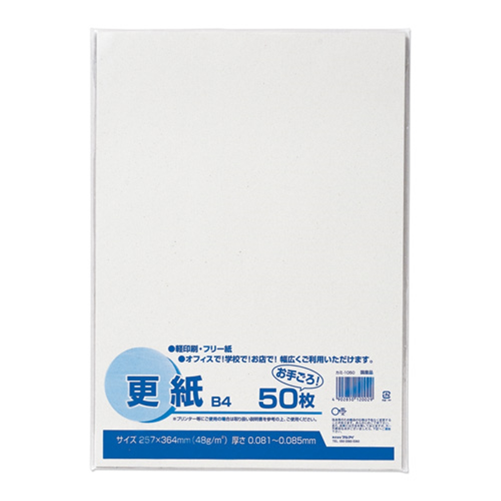 更紙 カミー1050