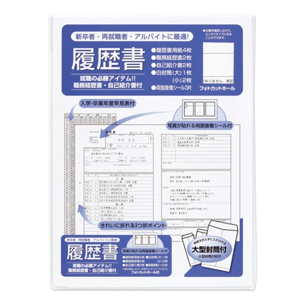 履歴書用紙 転職用 B5 リ−2