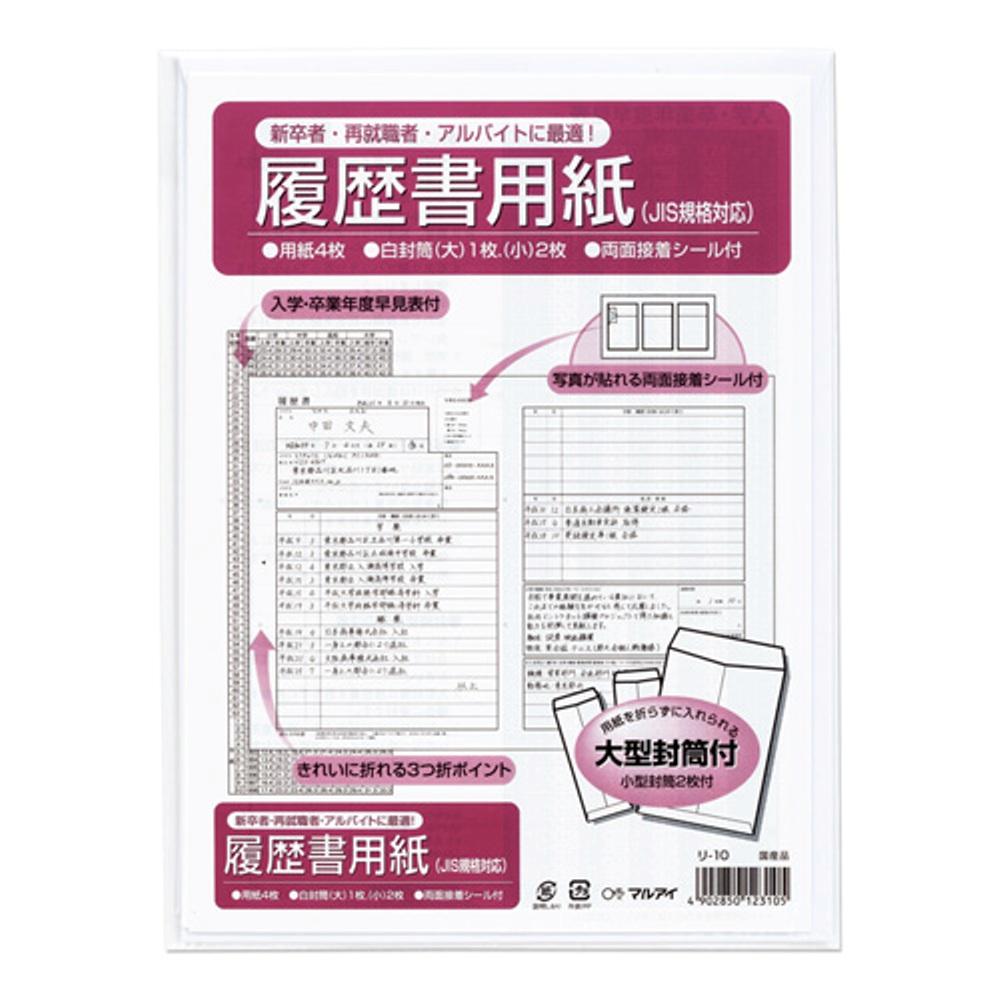 履歴書用紙 B5 リ−10