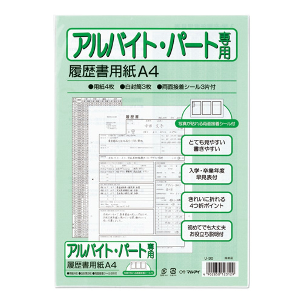 履歴書用紙 パート・アルバイト用A4 リ−30