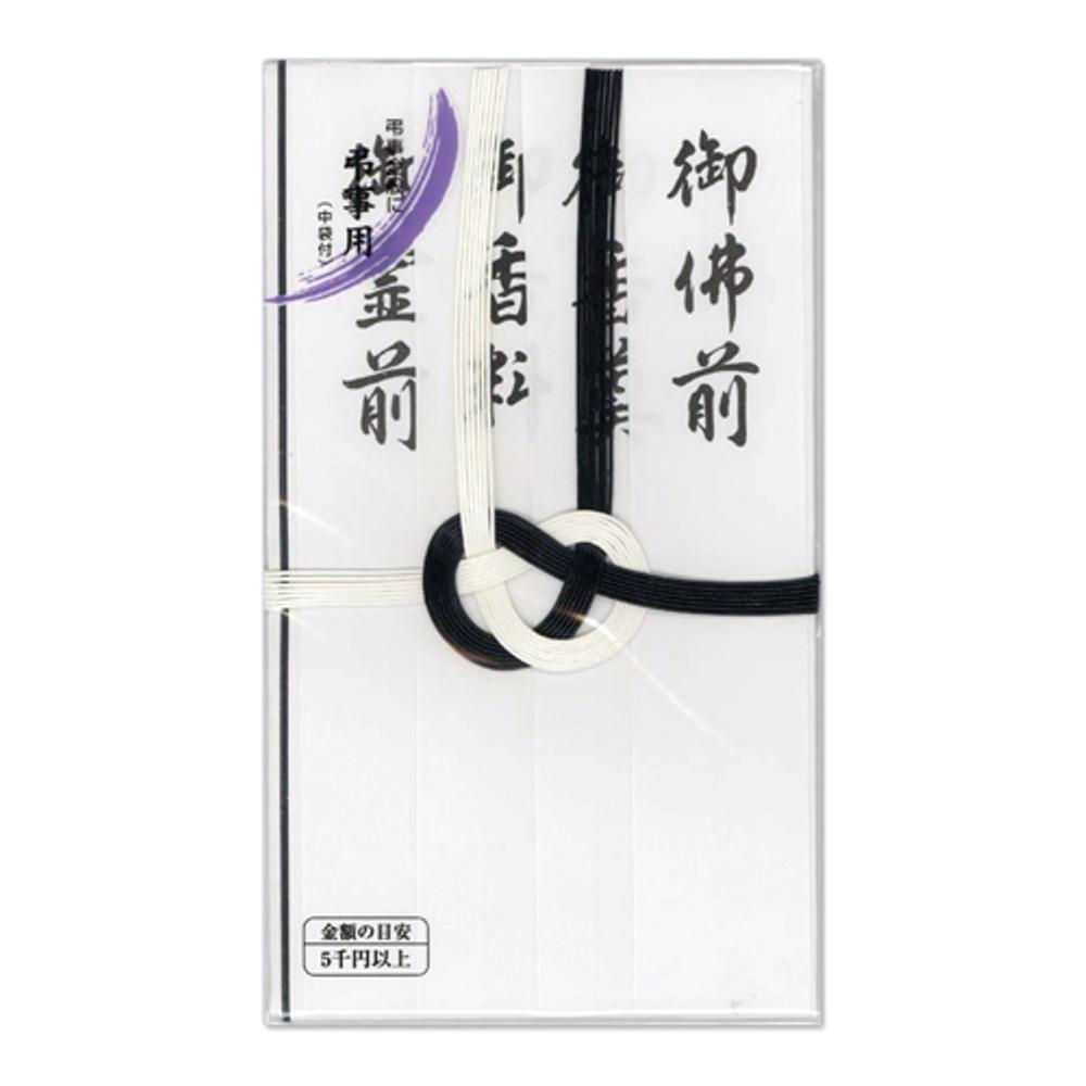 仏黒白7本 短冊 キ−Z222