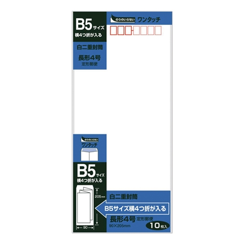 長4二重封筒白 フ−R31