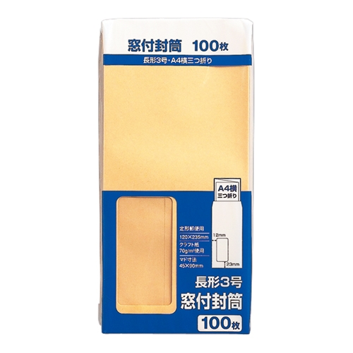 窓付き封筒100枚 PWN−137