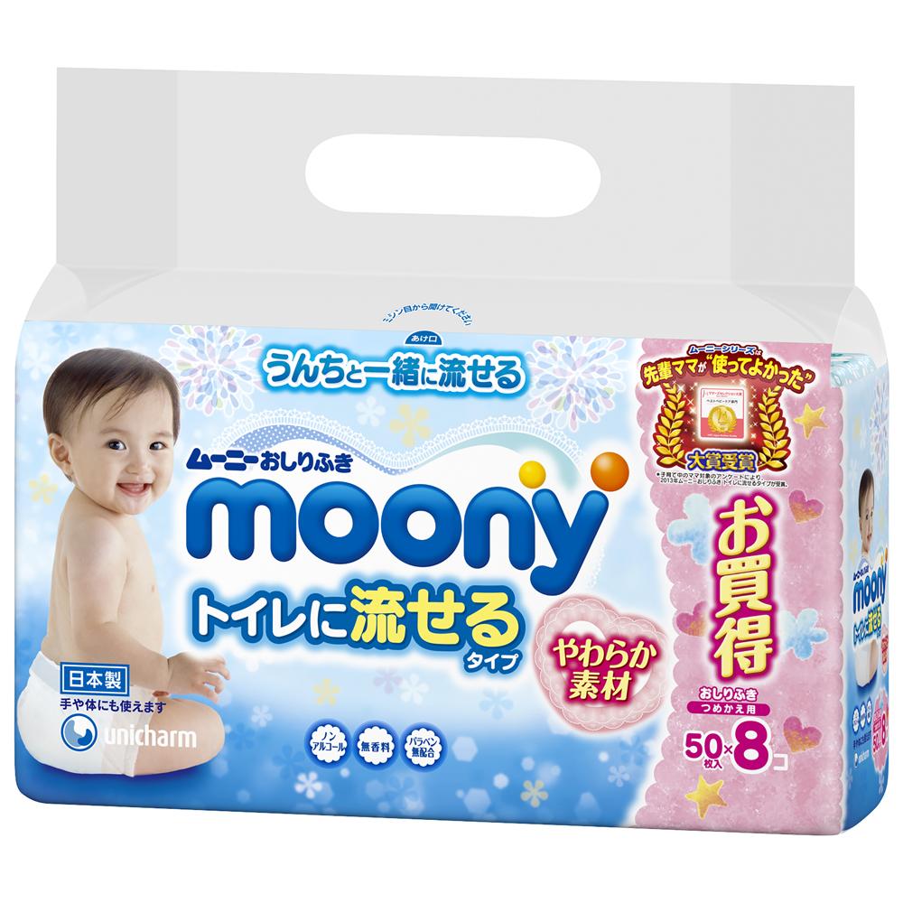 ムーニー おしりふき トイレに流せるタイプ 詰替 400枚(50枚×8)