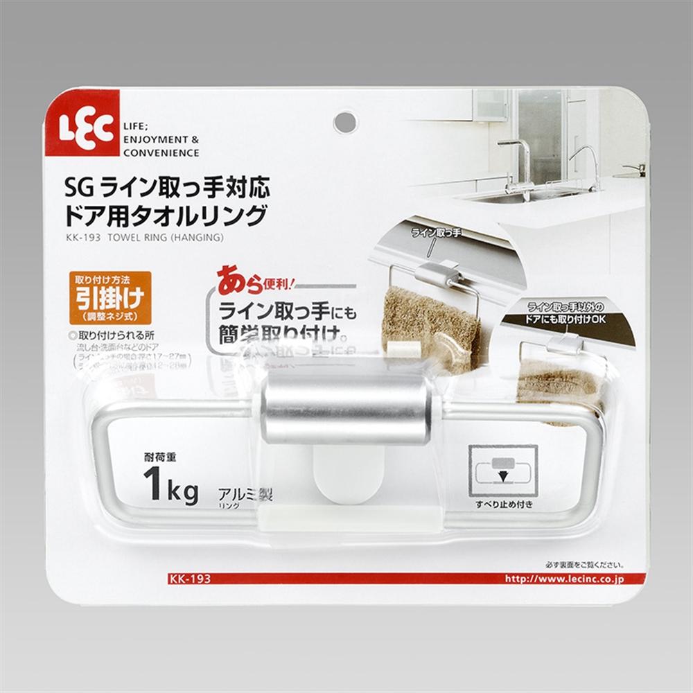 SGライン取っ手対応ドア用タオルリング KK−193