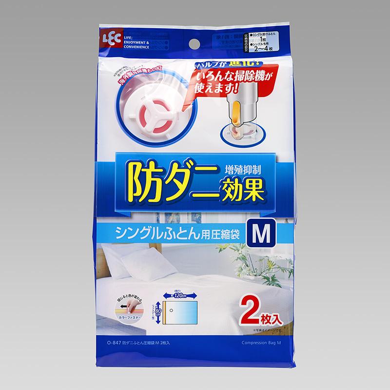 防ダニ ふとん圧縮袋 M 2枚入 O−847