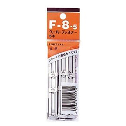 ペーパーファスナーF−8−5
