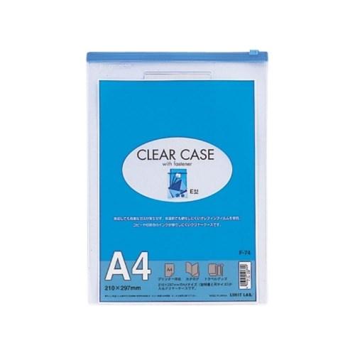 クリヤーケース(タテ型)A4・E型藍F−74