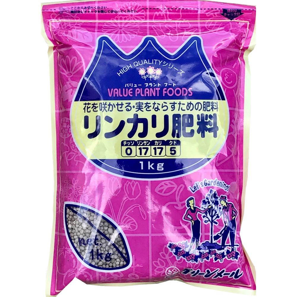 リンカリ肥料 1kg