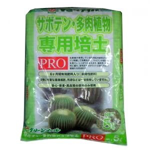 サボテン多肉植物専用培土PRO 5L
