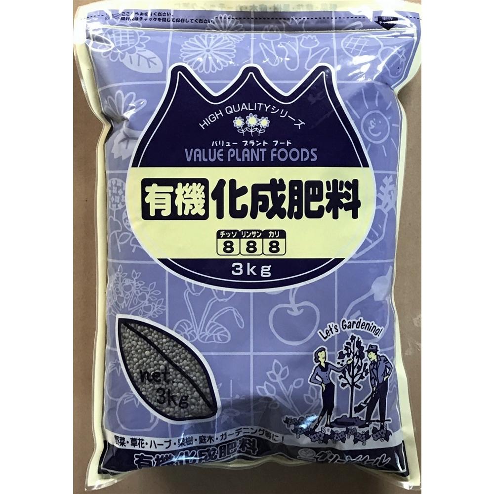 有機化成肥料(8・8・8) 3kg
