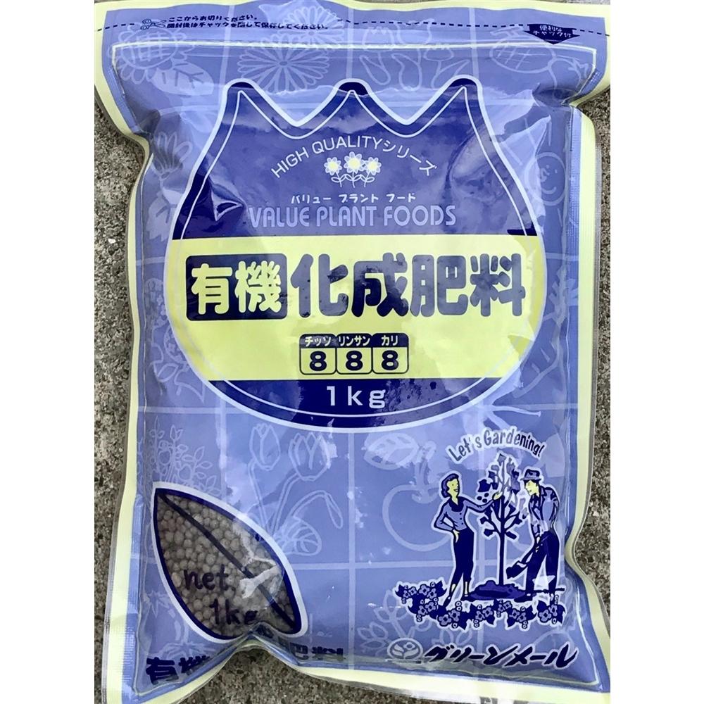 有機化成肥料(8・8・8) 1kg