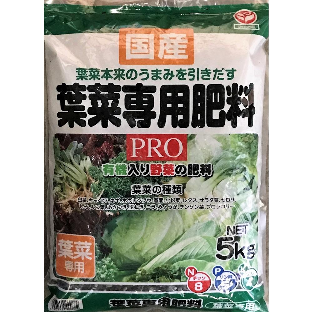 葉菜専用肥料 PRO 5kg
