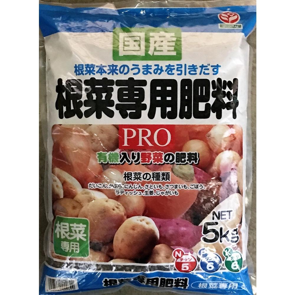 根菜専用肥料 PRO 5kg