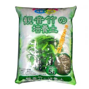 観音竹の培養土5L