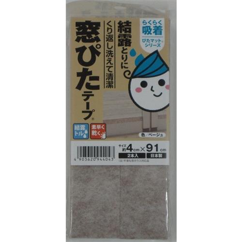 ワタナベ工業(Watanabe Industry)  窓ぴたテープ ベージュ KPM−201