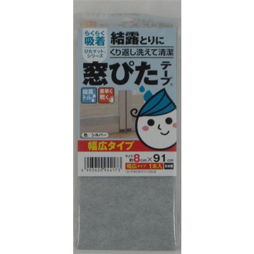 ワタナベ工業(Watanabe Industry)  窓ぴたテープ 幅広タイプ シルバー KPM−212