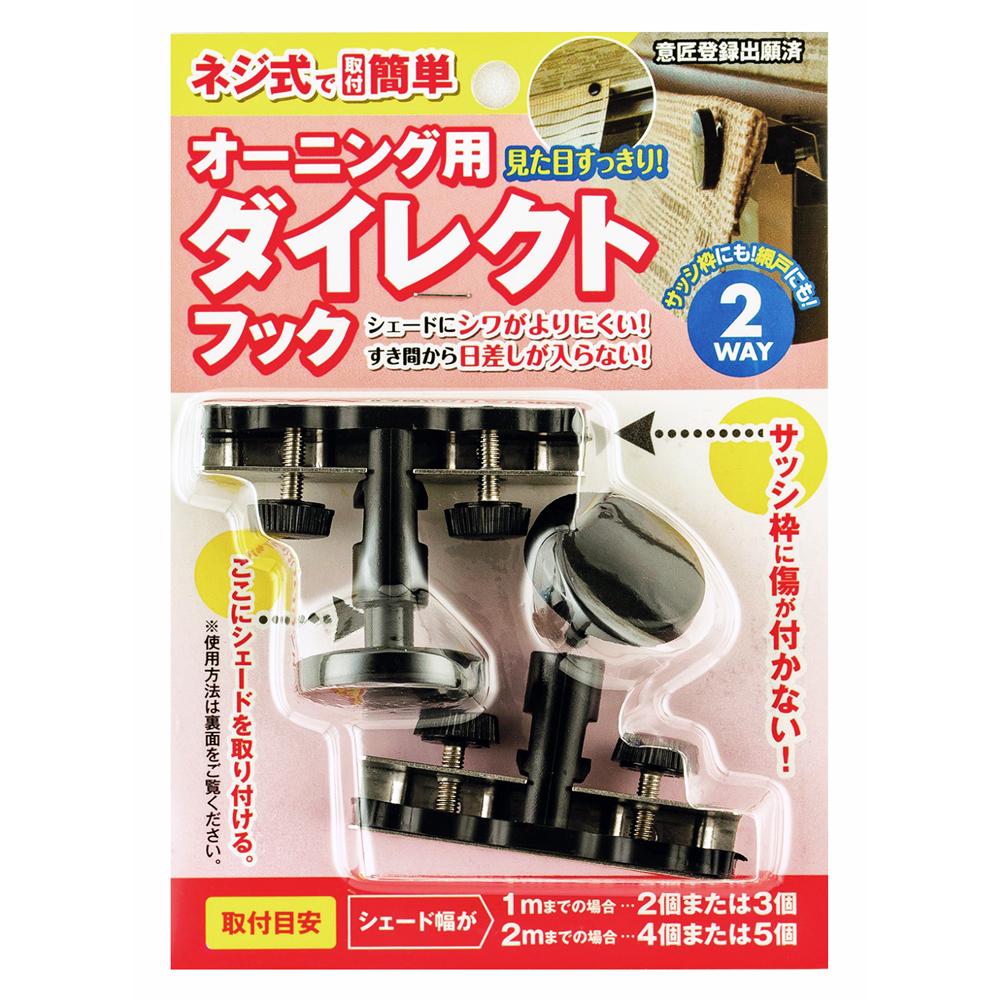 ワタナベ工業(Watanabe Industry)  ワタナベ工業オーニング用ダイレクトフック OH−02 2個組
