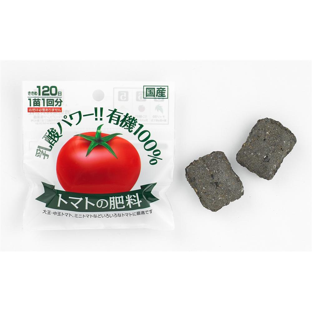 トマトの肥料 2個入り
