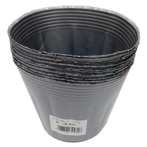 カラーポット 銀 直径10.5cm 10個入
