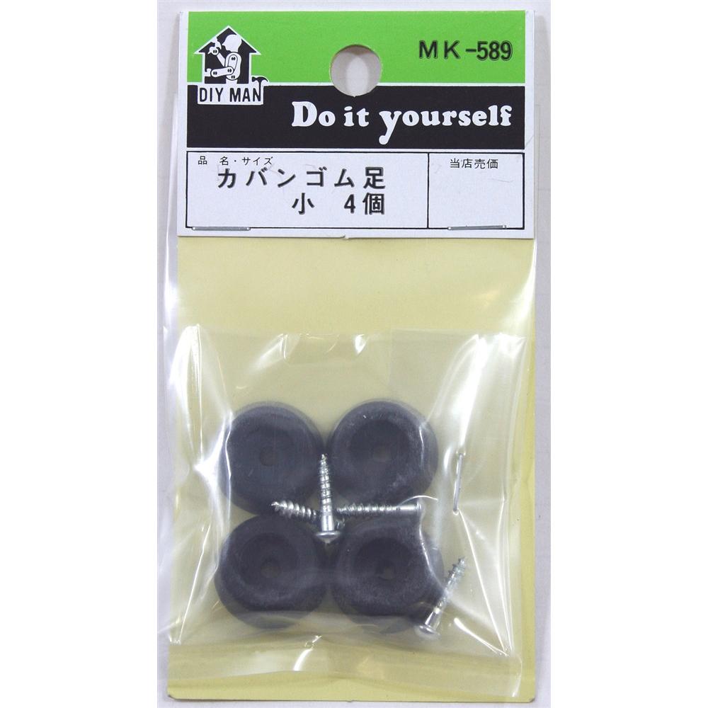 カバン ゴム足 MK589 小