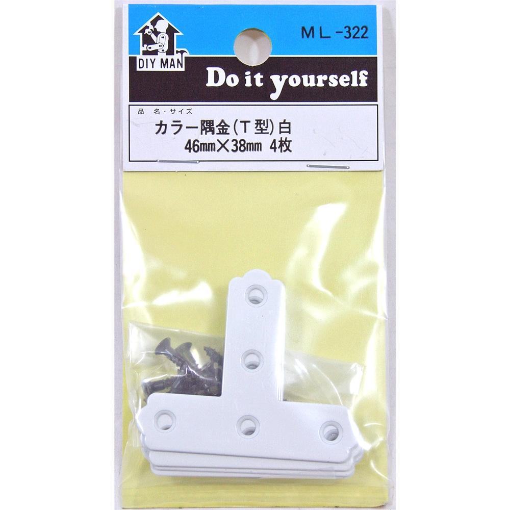 カラー隅金 T型 ML322 白 46X38MM